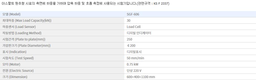 신강정밀공업(주) 마샬 안정도 시험기 (전동식) SGF-606 1