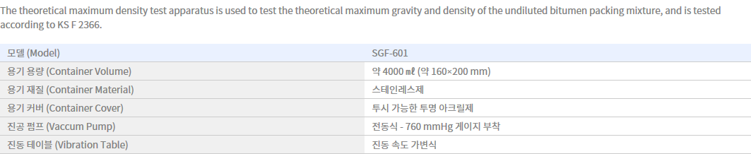 Shin Gang Precision Apparatus for Theoretical Maximum Specific Gravity SGF-601