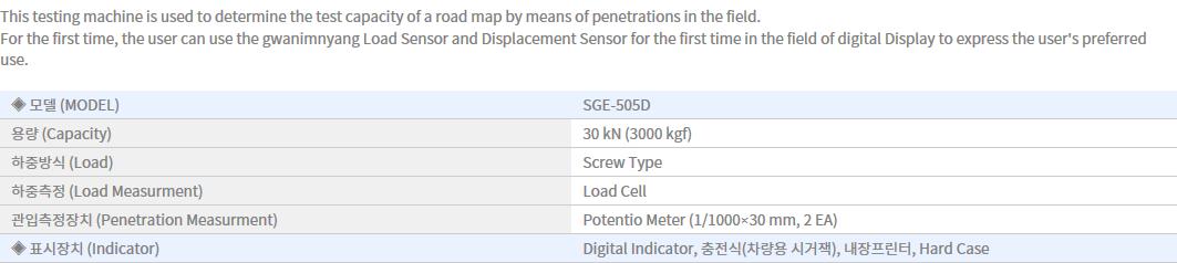 Shin Gang Precision Field C.B.R Test Apparatus (Digital Type) SGE-505D