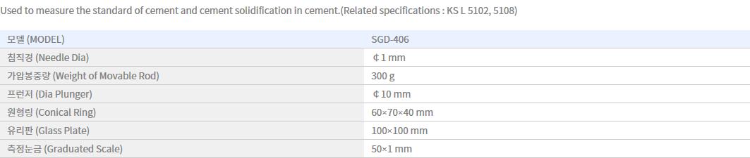 Shin Gang Precision Vica Pin Apparatus SGD-406