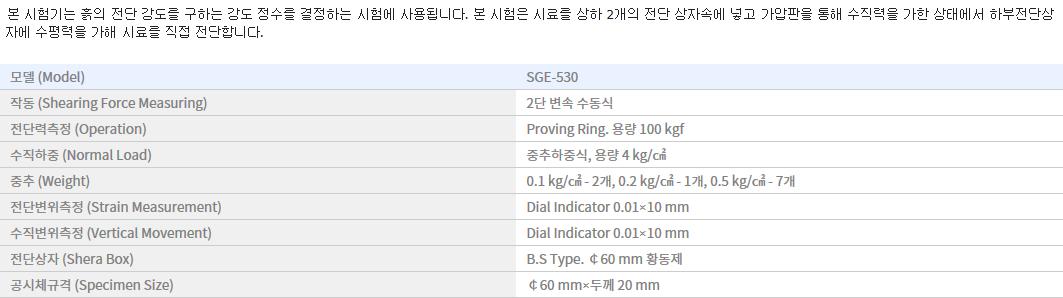 신강정밀공업(주) 소형 직접 전단 시험기 SGE-530