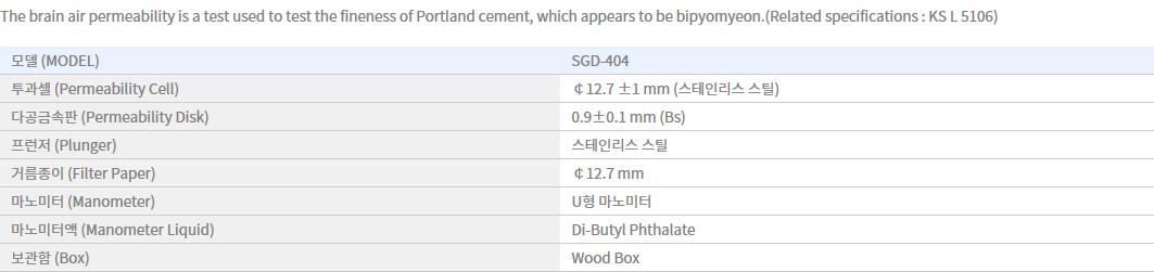 Shin Gang Precision Blaine Air Permeability Apparatus SGD-404