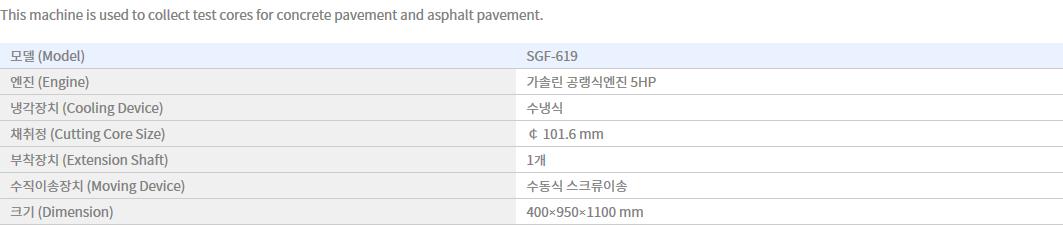 Shin Gang Precision Core Drilling Machine SGF-619