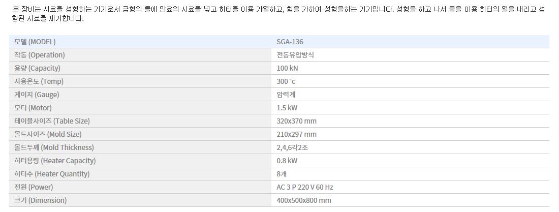 신강정밀공업(주) 핫프레스 시험기 SGA-136 1