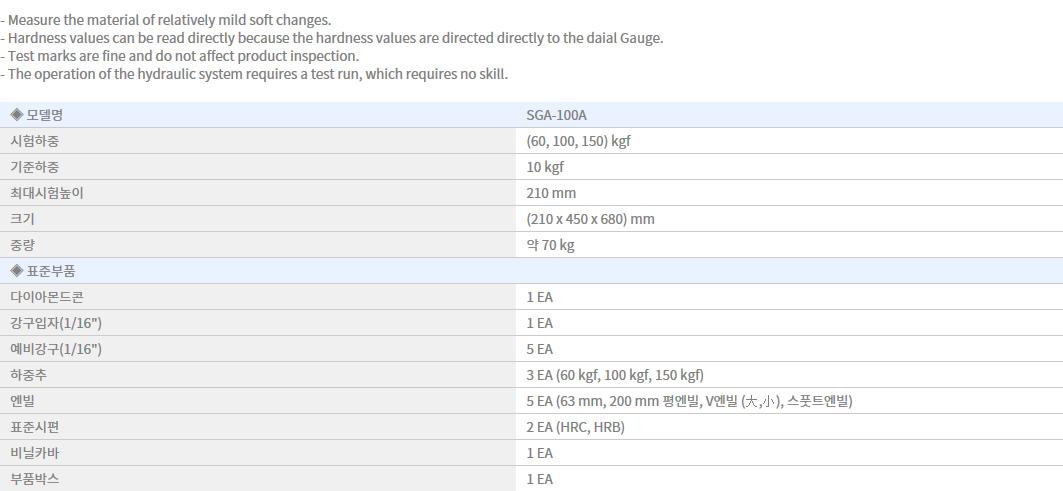 Shin Gang Precision Rockwell Hardness Tester SGA-100A