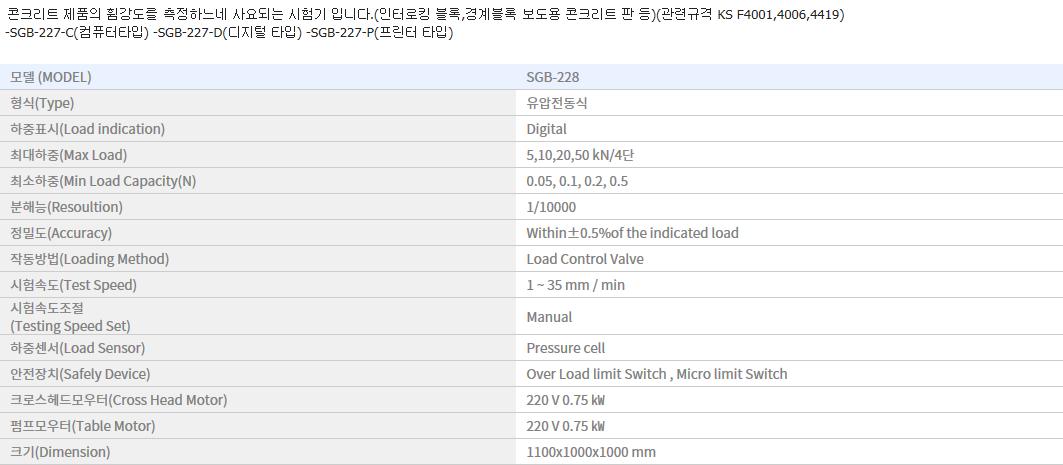신강정밀공업(주) 휨 강도 시험기 SGB-228 1