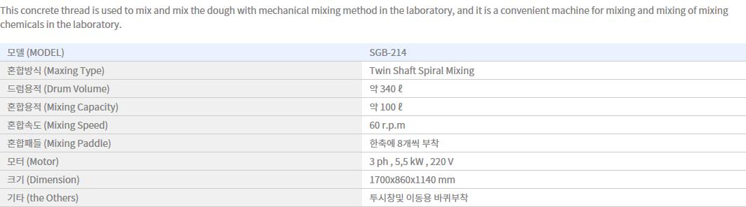 Shin Gang Precision Concrete Double Axial Mixer SGB-214