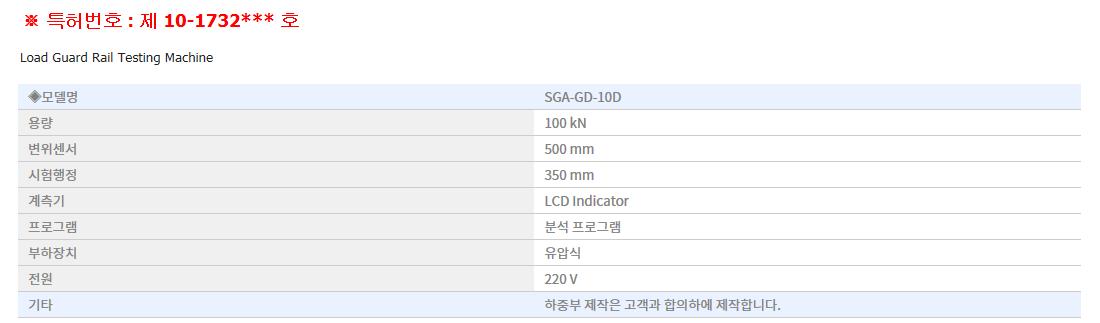 신강정밀공업(주) 가드레일 시험기 SGA-GD-10D