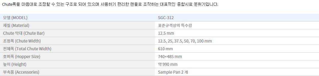 신강정밀공업(주) 대용량 시료 분취기 SGC-312