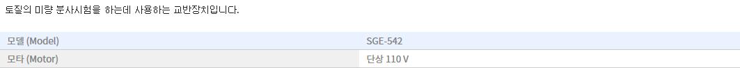 신강정밀공업(주) 입도 분산용 교반장치 SGE-542