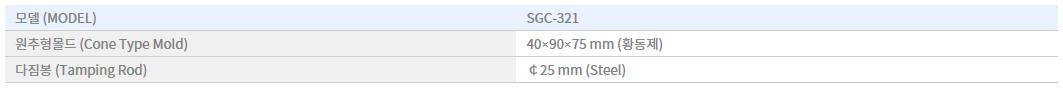 Shin Gang Precision Conical Mold & Tamper SGC-321