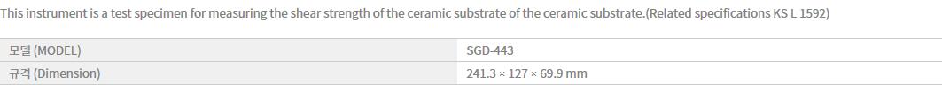 Shin Gang Precision Jig for Shear Adhesion Tester SGD-443
