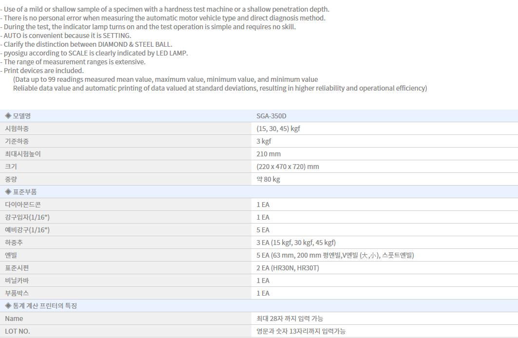 Shin Gang Precision Rockwell Hardness Tester SGA-350D