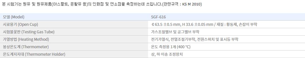신강정밀공업(주) 인화점 시험기 SGF-616 1