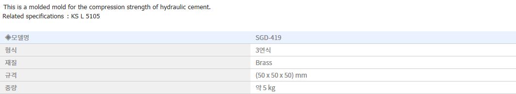Shin Gang Precision Cube Mold SGD-419