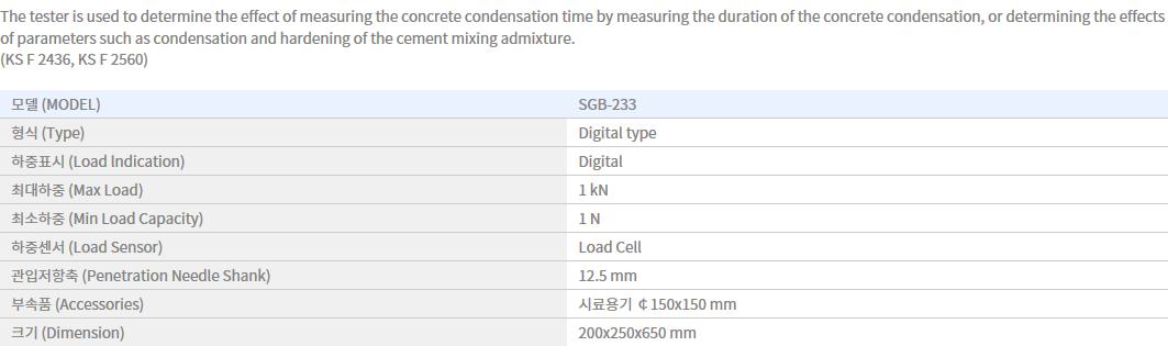 Shin Gang Precision Concrete Penetration Tester SGB-233