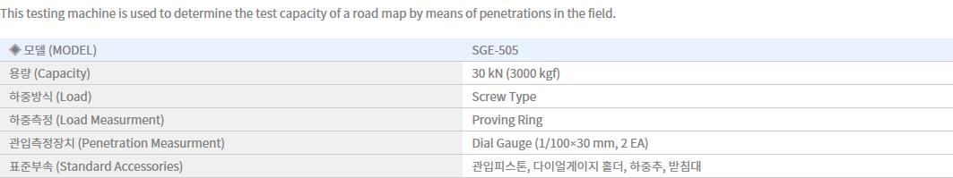 Shin Gang Precision Field C.B.R Test Apparatus (Screw Type) SGE-505