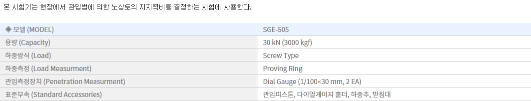 신강정밀공업(주) 현장 C.B.R 시험기 (스크류잭 방식) SGE-505