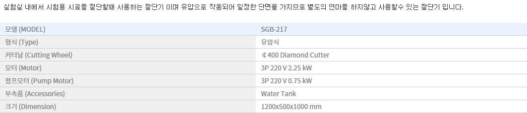 신강정밀공업(주) 자동시료절단기 SGB-217 1