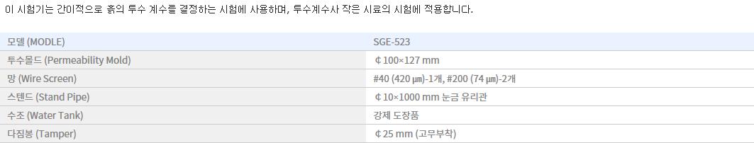 신강정밀공업(주) 간이식 변수위투수 시험기 SGE-523