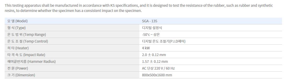 Shin Gang Precision Low Temp Impact Tester SGA-135