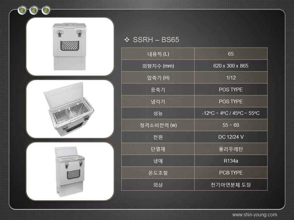 (주)신영냉기  SSRH-BS65 1