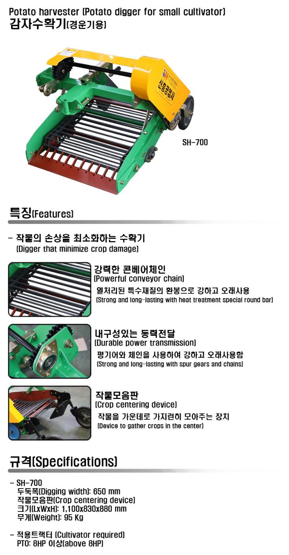 신흥공업사 경운기용 감자수확기 SH-700 1