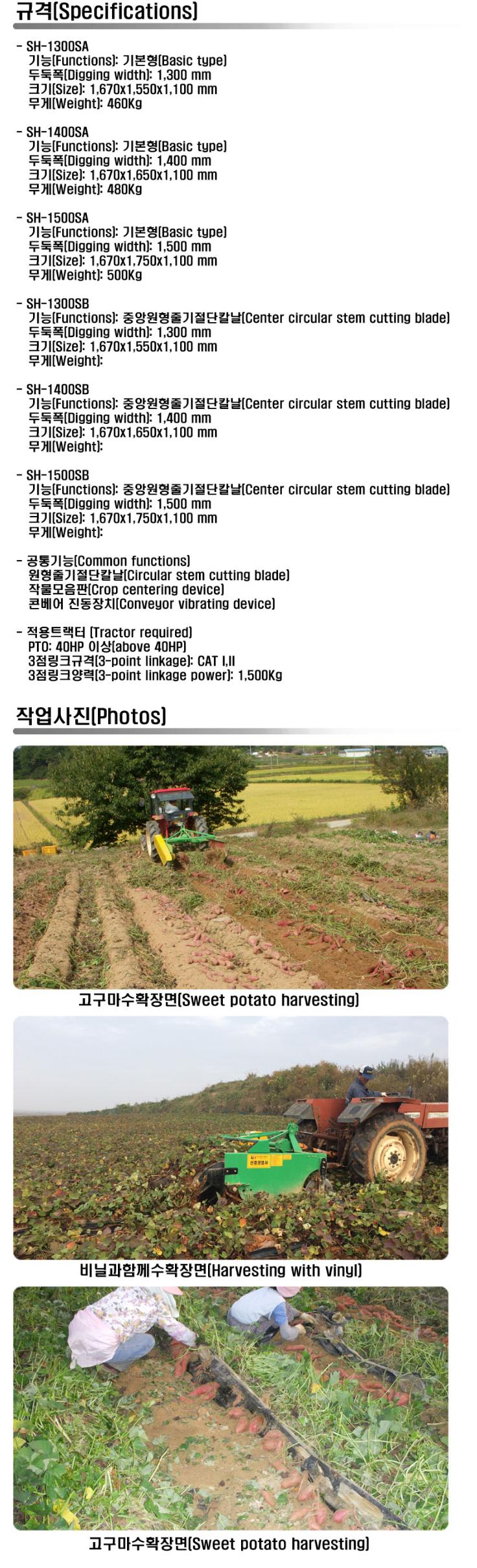 SHIN HUNG INDUSTRY Harvester for Sweet Potato SH-SA/SB-Series 1