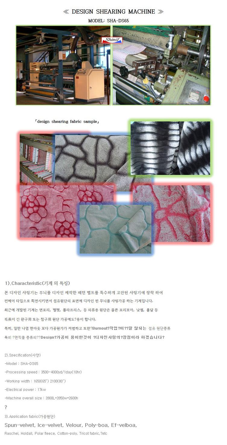 신흥기계 Design Shearing Machine SHA-DS65