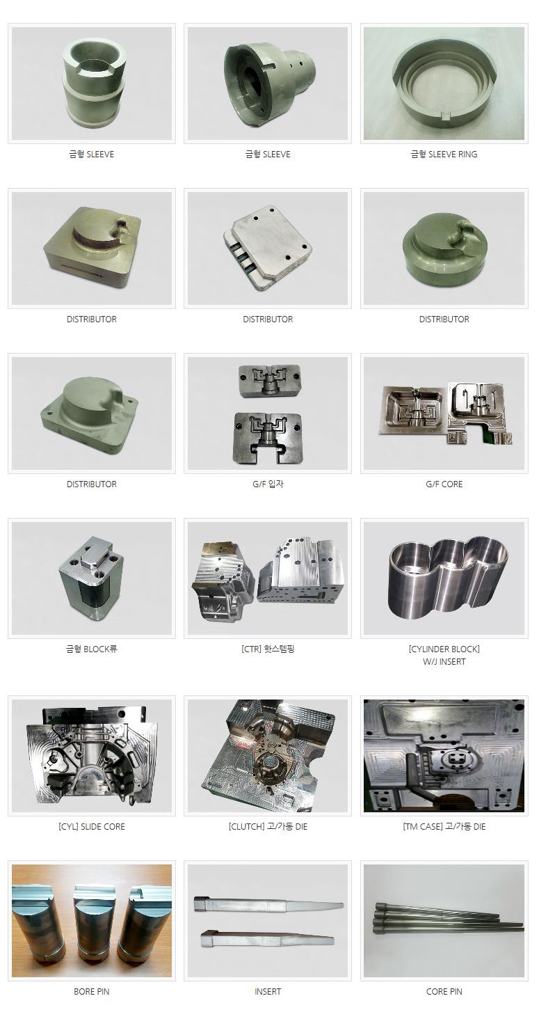 (주)신기산업 금형부품  1
