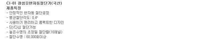 신광정보통신(주) 반자동 절단기 CI-01  1