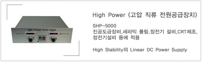 신우전원기술(주) High Power (고압 직류 전원공급장치) SHP-5000