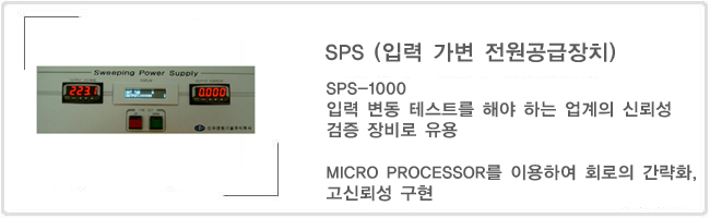 신우전원기술(주) SPS (입력 가변 전원공급장치) SPS-1000