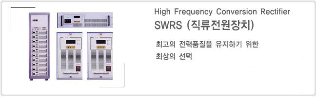 신우전원기술(주) SWRS (직류 전원장치)