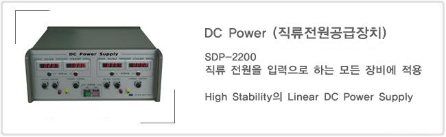 신우전원기술(주) DC Power (직류 전원공급장치) SDP-2200