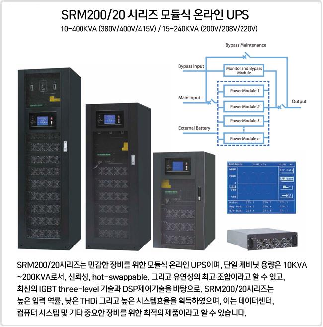 신우전원기술(주) 모듈식 UPS (무정전전원장치) SRM200/20