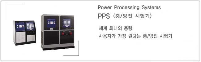 신우전원기술(주) PPS (충/방전 시험기) ABC-5/150/170, MT-30