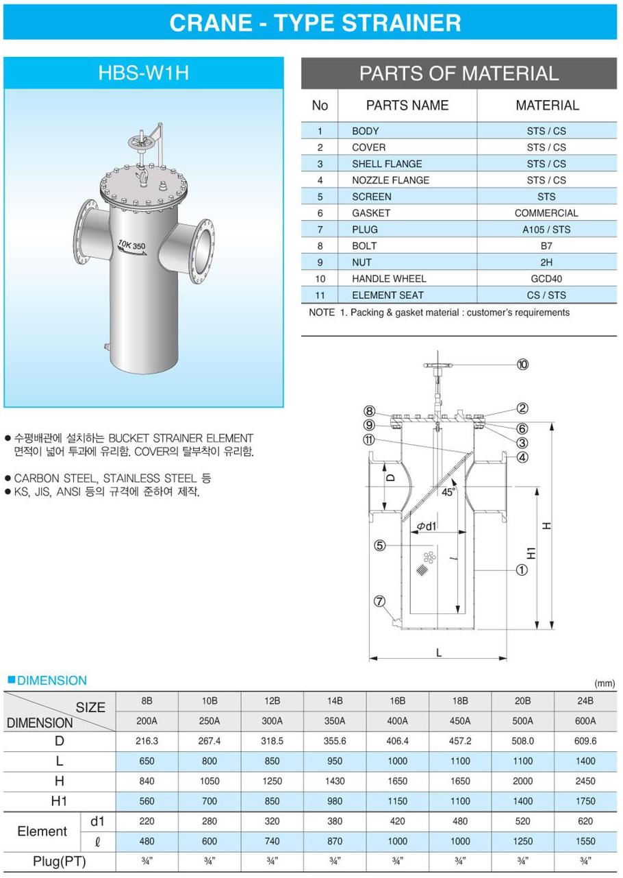 (주)신흥밸브공업 Crane Type Strainer HBS-W1H