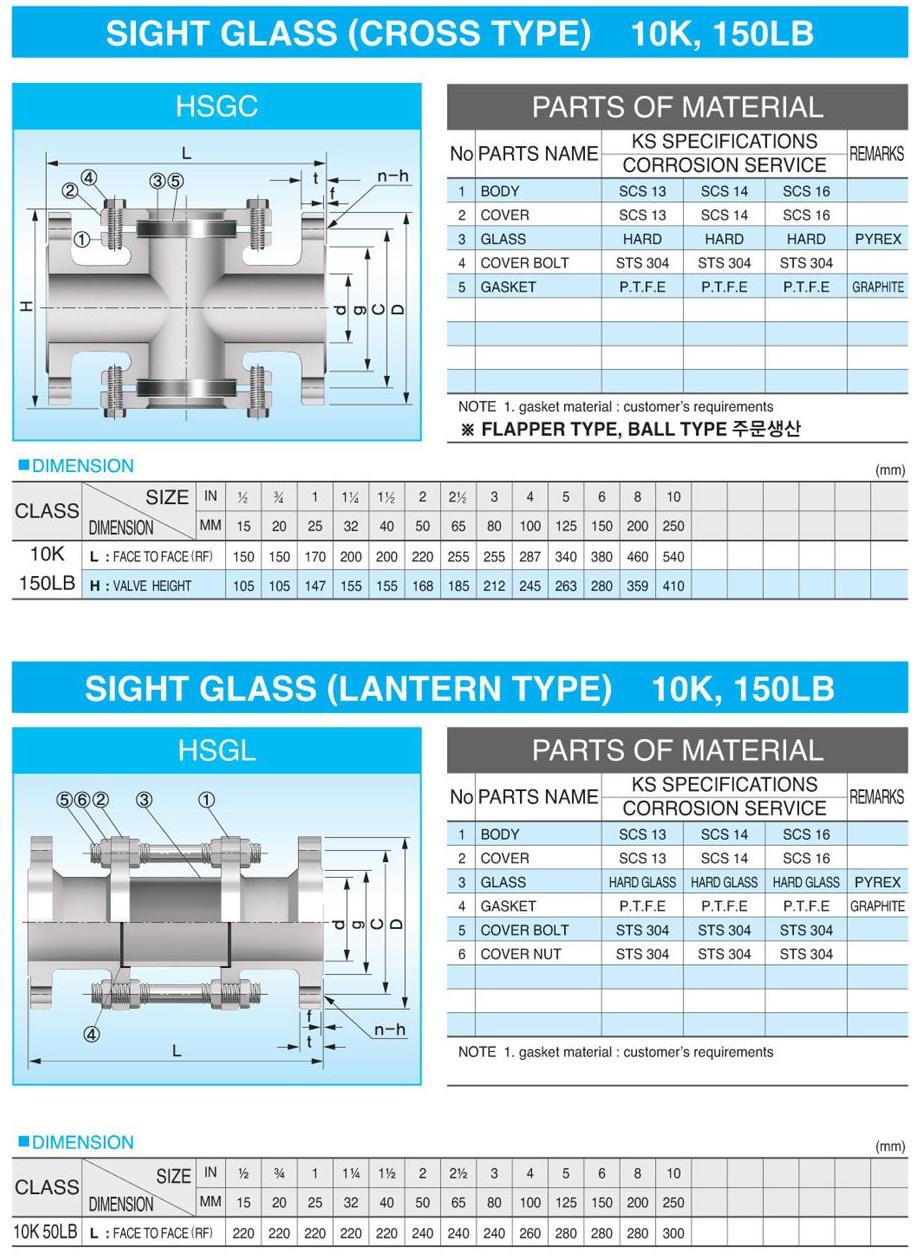 (주)신흥밸브공업 Sight Glass (Cross, Lantern) HSGC, HSGL