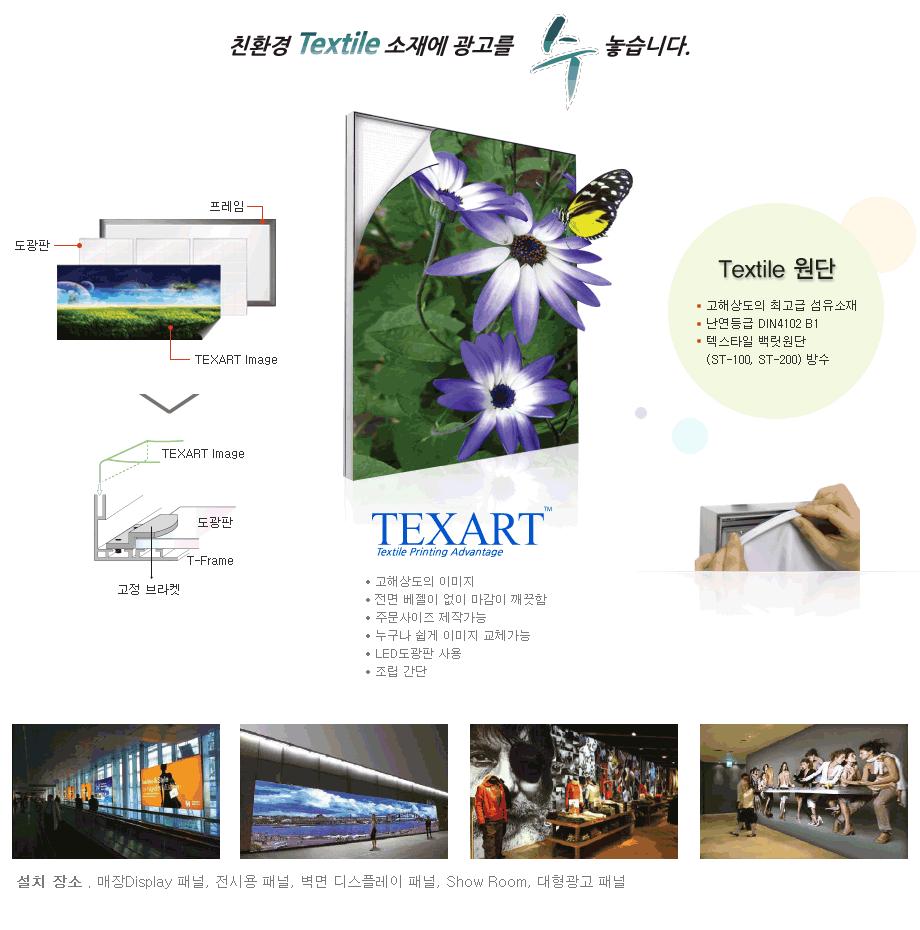 (주)사인테크 TEXART  1