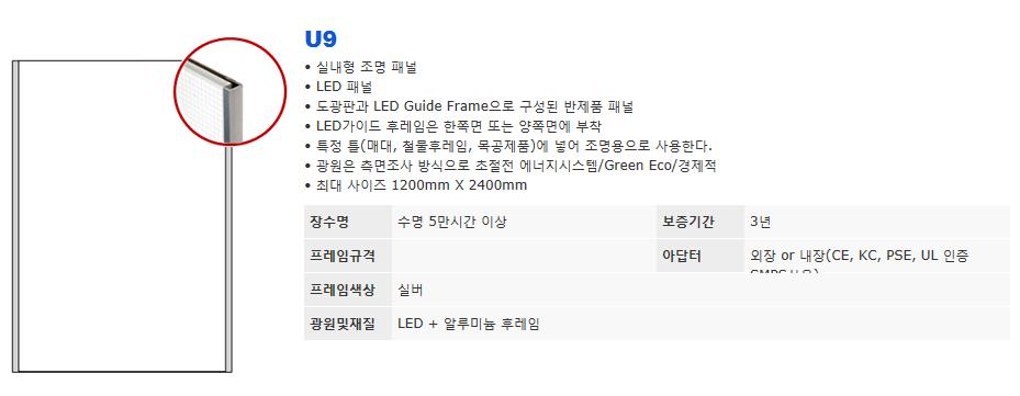 (주)사인테크 LGP Unit U Series 3