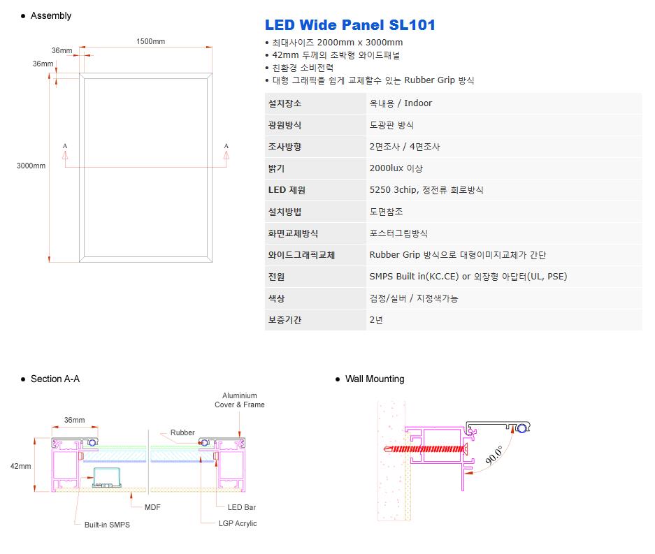(주)사인테크 LED Wide Panel SL101 1