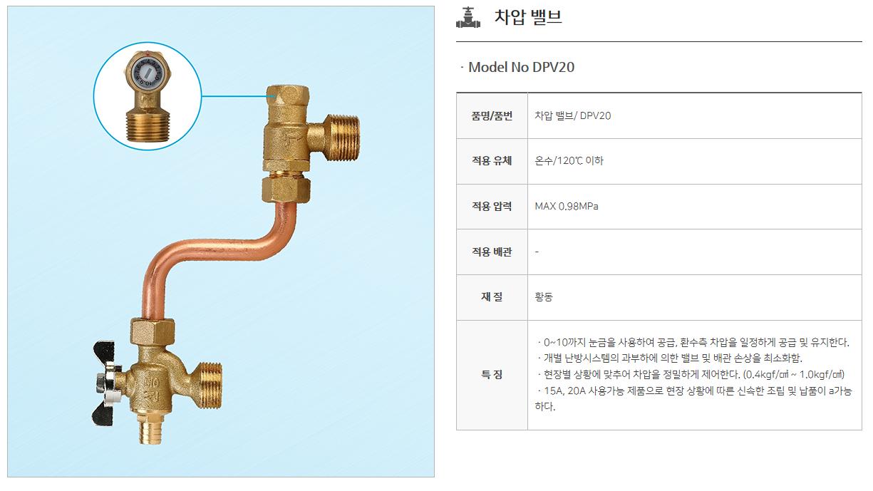 신동테크 밸브류  2
