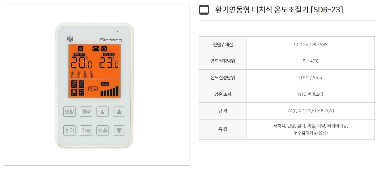 신동테크 온도조절기 SDR-Series 3