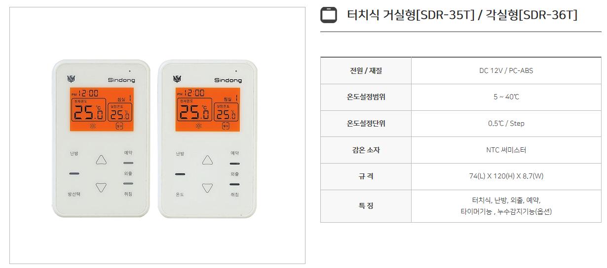 신동테크 온도조절기 SDR-Series 5