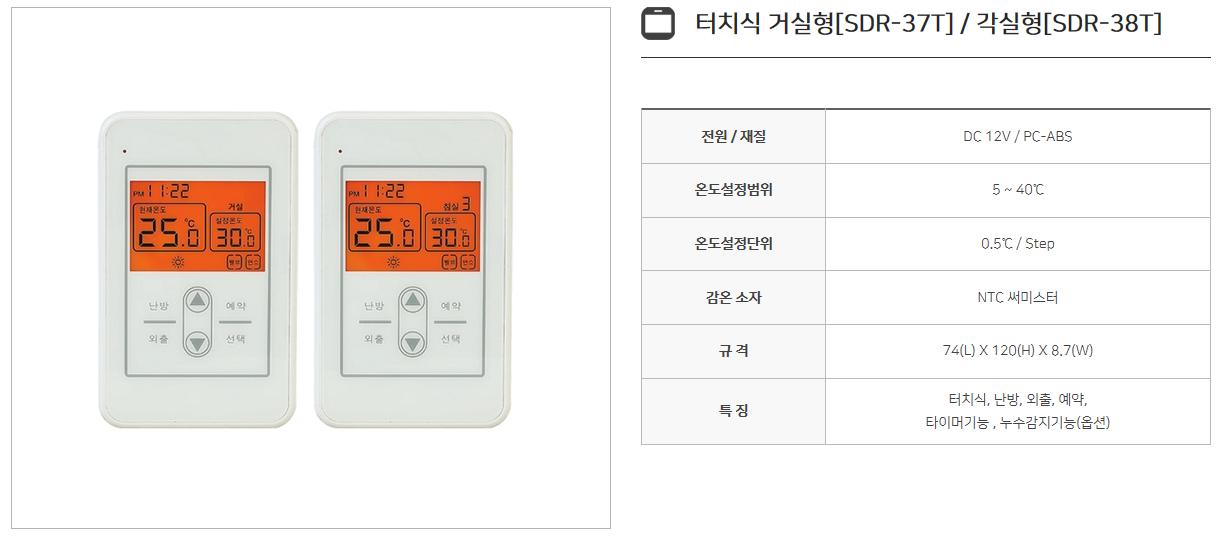 신동테크 온도조절기 SDR-Series 6