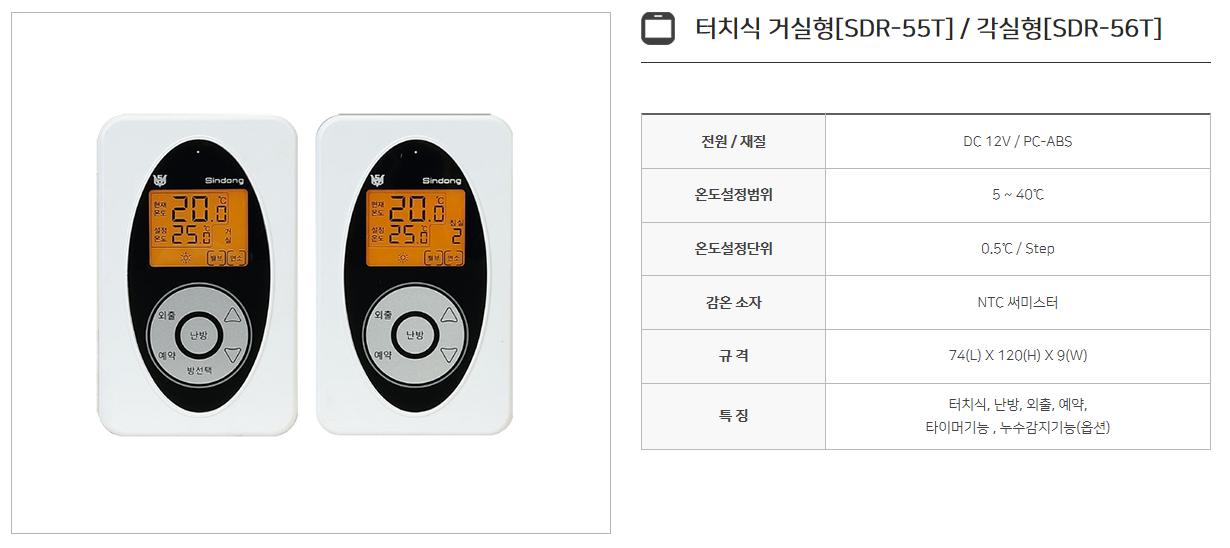 신동테크 온도조절기 SDR-Series 7
