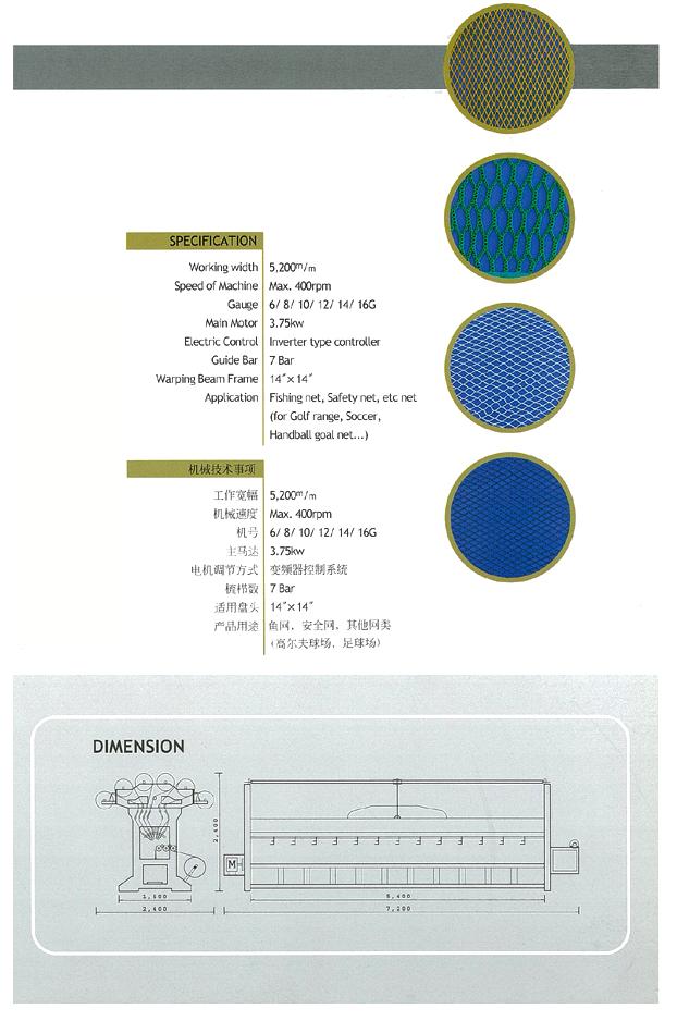 SJ INDUSTRY Raschel Machine SJ-RM 5200