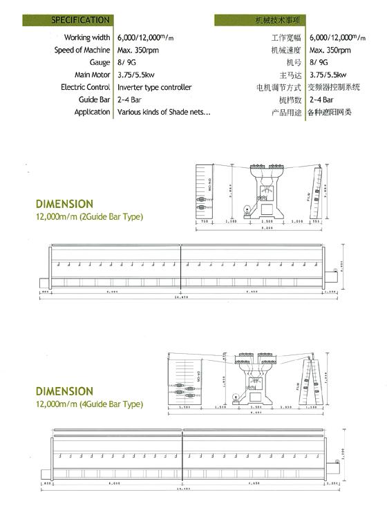 SJ INDUSTRY Raschel Machine SJ-RM 6000/12000