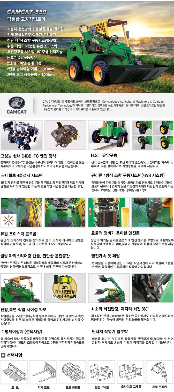 대양이앤브이 하이로더 CAMCAT-550 2